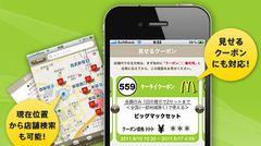 【マクドナルド クーポン】iPhoneでマクドナルドのクーポンを使ってみよう!