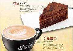 【マクドナルド クーポン】マックカフェ バイ バリスタでサンキューチケット(クーポン)GET!