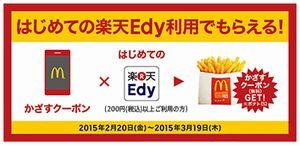 初めての楽天Edyでマクドナルドのクーポンがもらえる