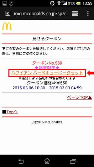 マクドナルドのクーポン表示手順3