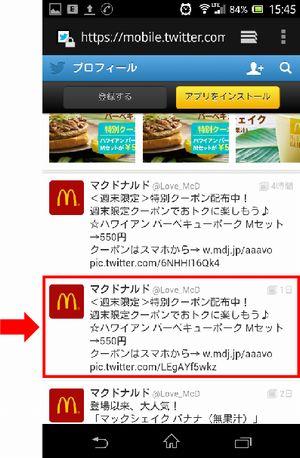 マクドナルドのクーポン表示手順2