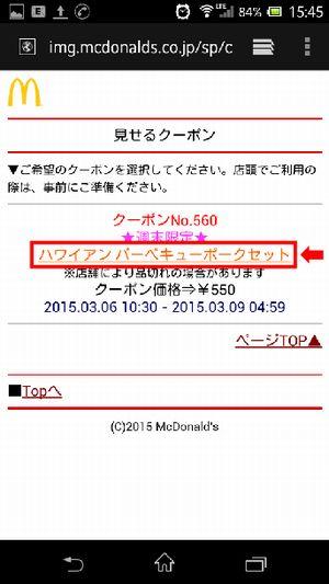 マクドナルドのクーポン表示手順4