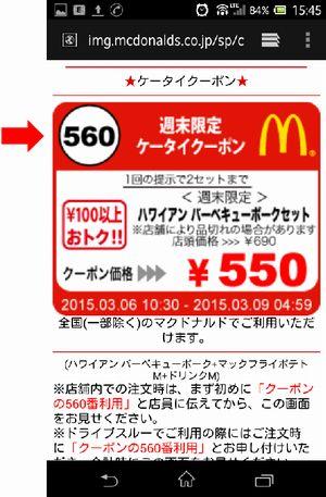 マクドナルドのクーポン表示手順5