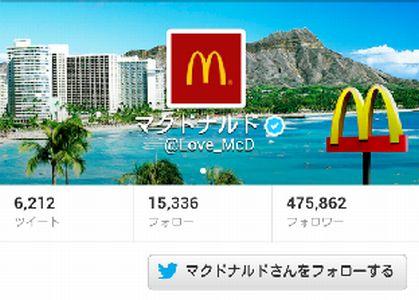 スマホでマクドナルドのTwitterクーポンをGET(Android)