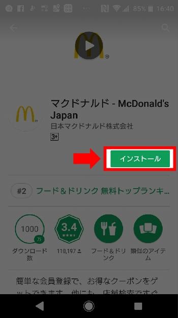 Androidスマホにマクドナルド公式アプリをインストール手順(Google Playにアクセス、インストールボタンをタップ)