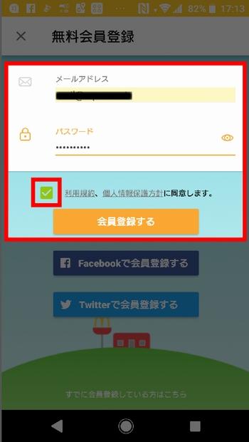 Androidスマホでマクドナルド公式アプリの会員登録手順(必要事項を入力し、次へ進む)