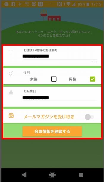 Androidスマホでマクドナルド公式アプリの会員登録手順(会員情報を入力してマックアプリ登録完了)