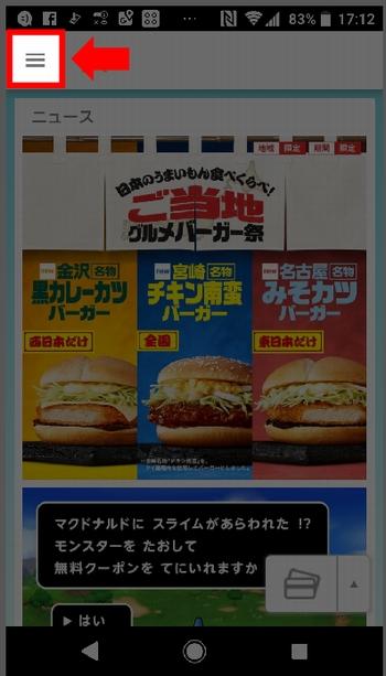 マクドナルド公式アプリ「かざすクーポン」の使い方手順(ハンバーガーメニューよりメニューを開く)