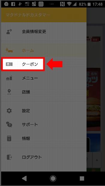 マクドナルド公式アプリ「かざすクーポン」の使い方手順(クーポンをタップしてクーポン一覧を表示)