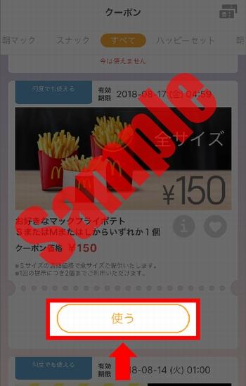 マクドナルド公式アプリ「かざすクーポン」の使い方手順(クーポンを選んでかざしてください。)